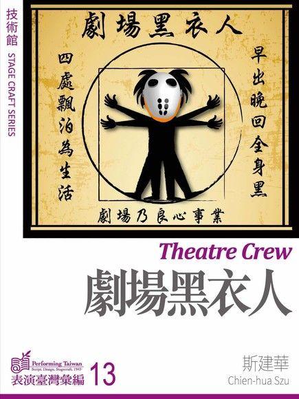 錯誤:劇場黑衣人