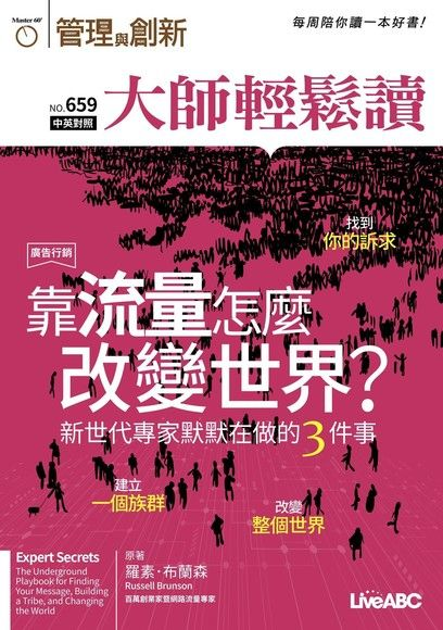 大師輕鬆讀 2018/02/28 No.659期