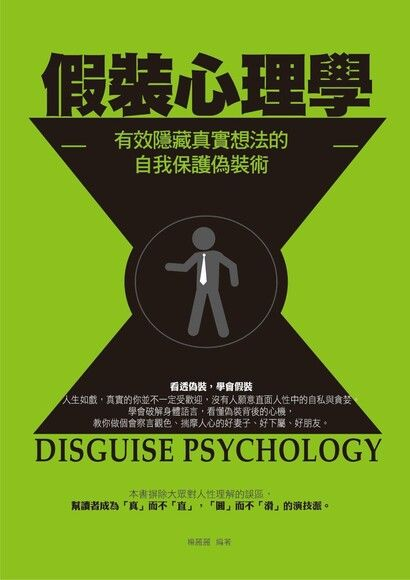 假裝心理學