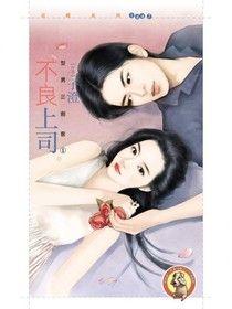 不良上司【型男三劍客1】(限)