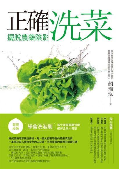 正確洗菜,擺脫農藥陰影:家庭必備!學會洗泡刷,減少蔬果農藥殘留,確保全家人健康
