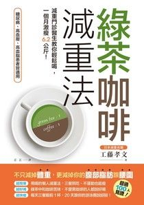 綠茶咖啡減重法