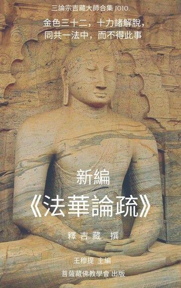 三論宗吉藏大師合集 J010.《法華論疏》新編
