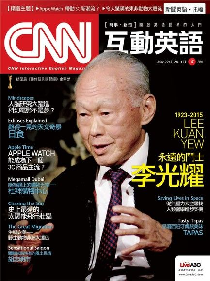 CNN互動英語 05月號/2015 第176期