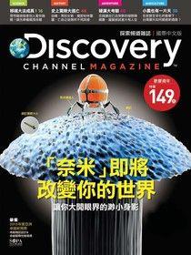 Discovery 探索頻道雜誌國際中文版 02月號/2014 第13期