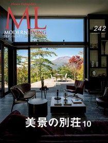 MODERN LIVING No.242【日文版】