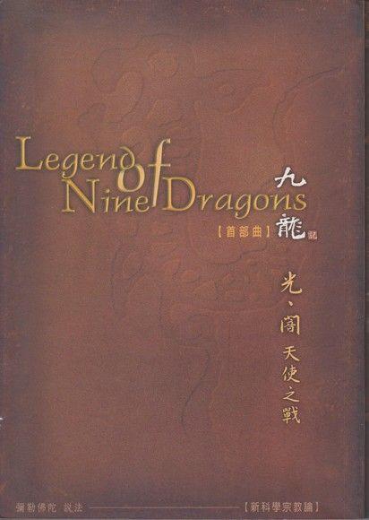 九龍【首部曲】光、闇天使之戰