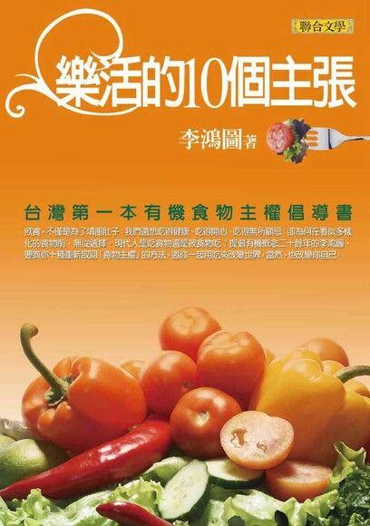 樂活的10個主張-台灣第一本有機食物主權倡導書