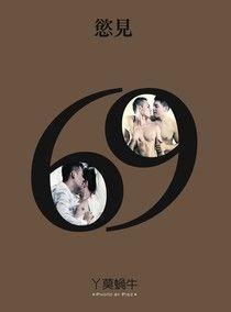 69:慾見