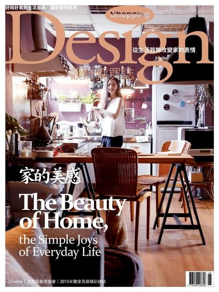 Shopping Design 06月號/2015 第79期