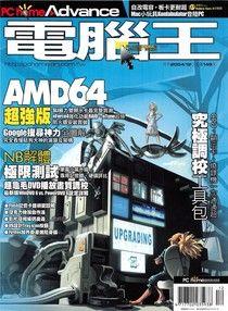 PC home Advance 電腦王 12月號/2004 第5期