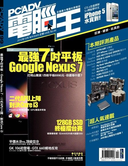 PC home Advance 電腦王 10月號/2012 第99期