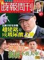 時報周刊 2016/09/02 第2011期【熱門新聞】