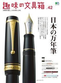 趣味的文具箱 Vol.42 【日文版】