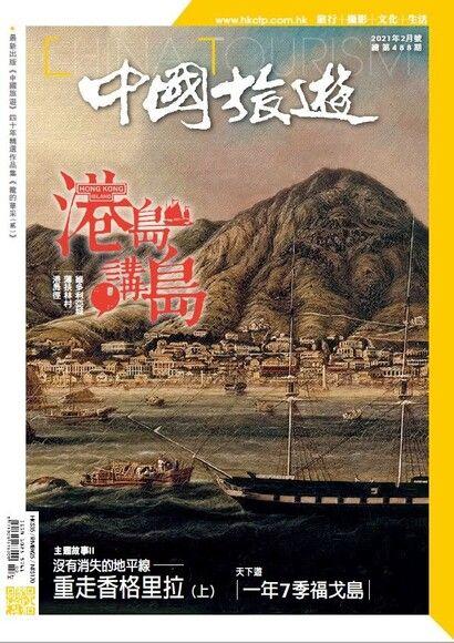 中國旅遊 488期 2021年2月號