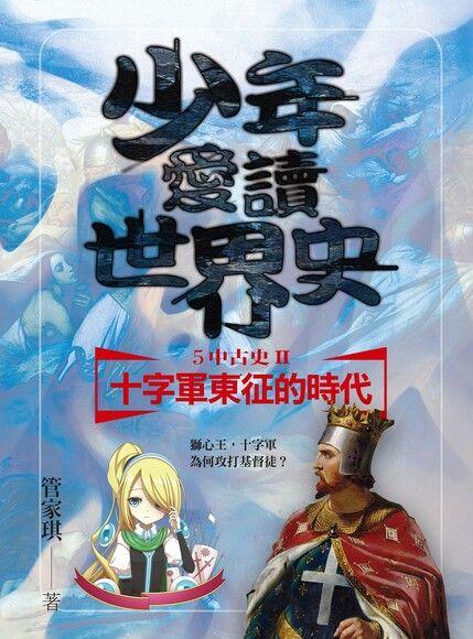 少年愛讀世界史5(中古史II) 十字軍東征的時代