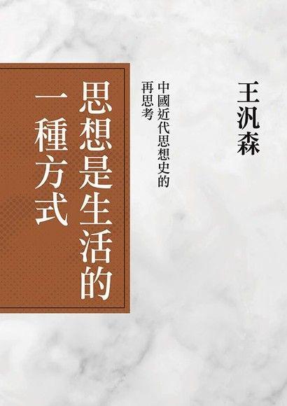 思想是生活的一種方式:中國近代史的再思考