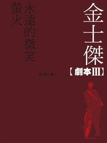金士傑劇本III