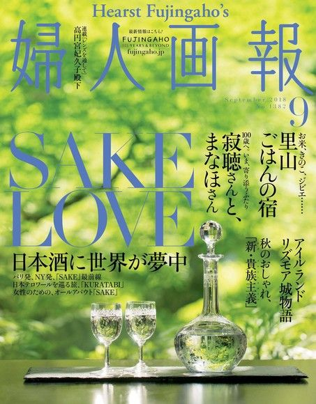 婦人畫報 2018年9月號 【日文版】