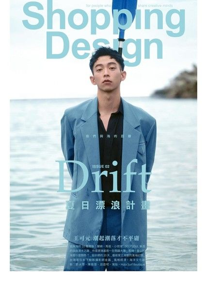 Shopping Design 06月號/2020 第135期