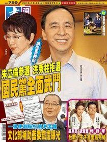壹週刊 第750期 2015/10/08