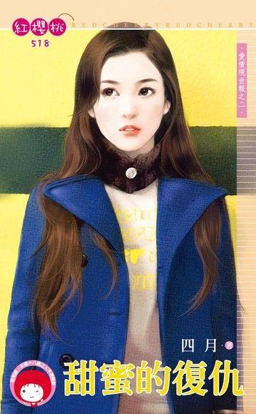 甜蜜的復仇【愛情現世報之二】(限)