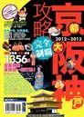 京阪神攻略完全制霸2012~2013_地圖別冊