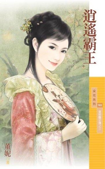 逍遙霸王【皇朝豔史傳之三】