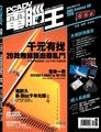 PC home Advance 電腦王 05月號/2013 第106期
