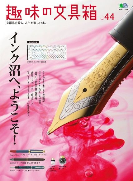 趣味的文具箱 Vol.44 【日文版】