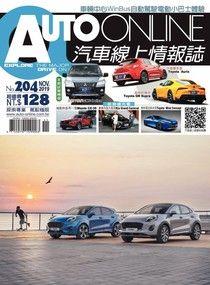 AUTO-ONLINE汽車線上情報誌 11月號/2019 第204期