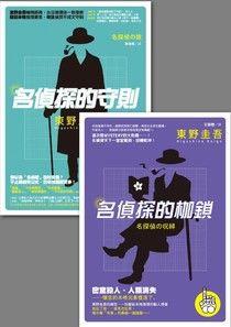 東野圭吾:名偵探系列(共2本)