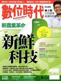 數位時代 08月號/2012 第219期
