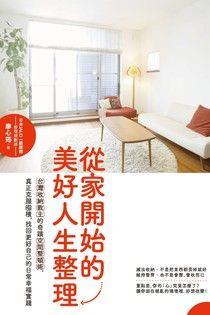 【电子书】從家開始的美好人生整理