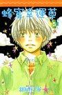 蜂蜜幸運草(05)