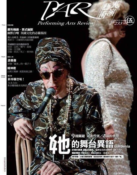 PAR 表演藝術 05月/2012 第233期