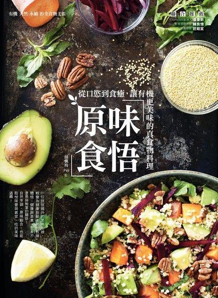 原味食悟:從口慾到食癒,讓有機更美味的真食物料理