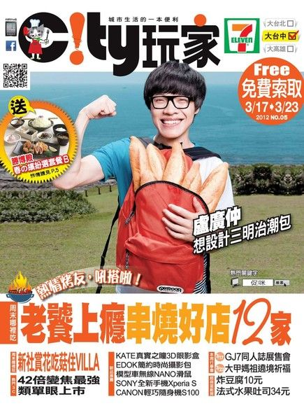 City玩家周刊-台中 第05期