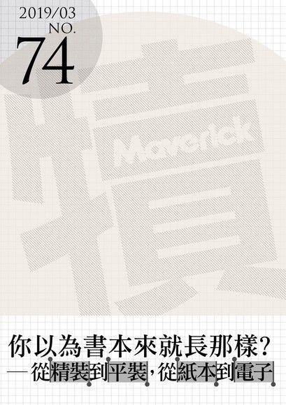 犢月刊-NO.74