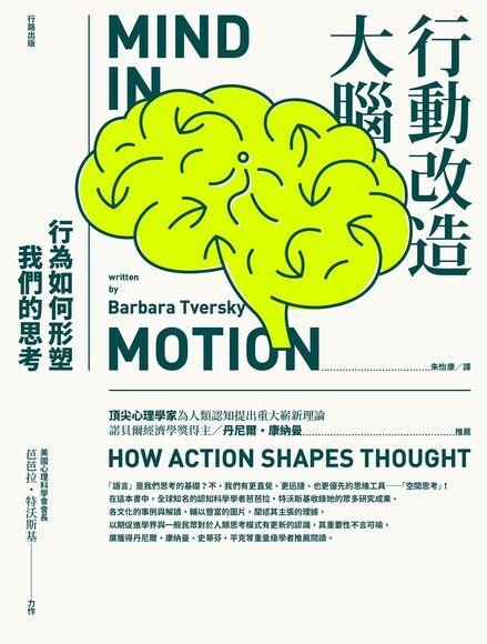行動改造大腦