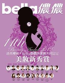 bella儂儂 10月號/2012 第341期 別冊