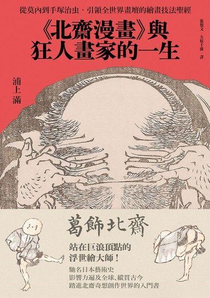 《北齋漫畫》與狂人畫家的一生