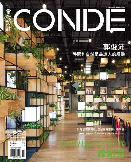 CONDE當代設計雜誌 03月號/2015 第264期