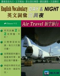 English Vocabulary DAY & NIGHT英文詞彙日與夜(Chinese中文)(Air Travel航空旅行)