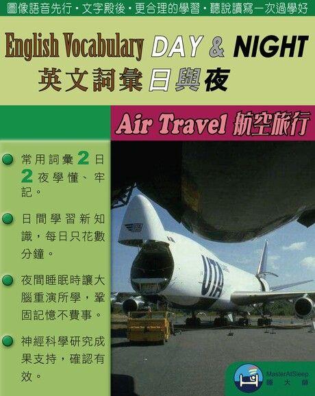 English Vocabulary DAY & NIGHT英文詞彙日與夜(Chinese中文)(Air Travel航空旅行)