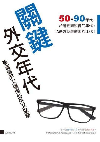 關鍵外交年代──孫運璿英文顧問的外交進擊