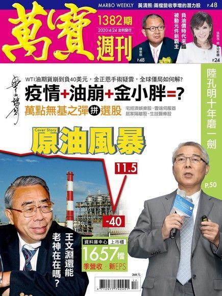 萬寶週刊 第1382期 2020/04/24
