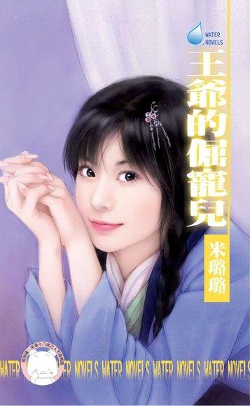 王爺的倔寵兒【龍鳳吉祥之四】(限)