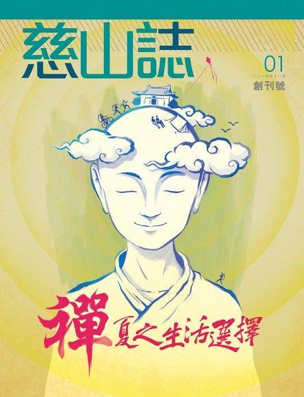 慈山誌 12月號/2014 第1期
