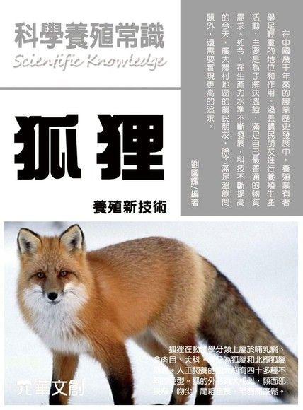 科學養殖常識:狐狸養殖新技術